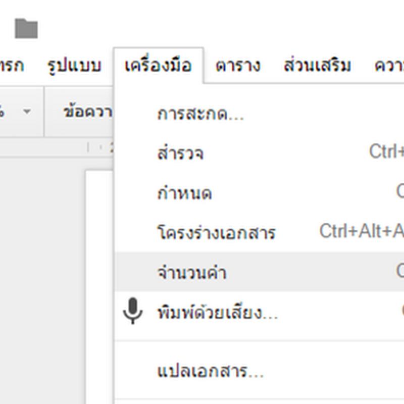 สั่งพิมพ์ข้อความ รายงาน ง่าย ๆ ด้วย Google