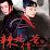 La Maqiao Ba 辣媽俏爸 第's profile photo