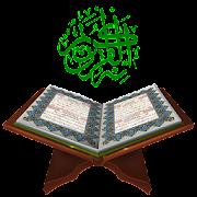 Al Quran Wallpapers