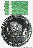 309 Staatsgrenze 15 - Medailles