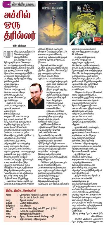 [07th+Nov+2014+The+Hindu+Tamil+Ilamai+Inimai+Supplement+Page+No+4+Graphic+Novel+Review%5B3%5D]