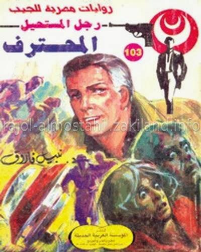قراءة تحميل نبيل فاروق أدهم صبري المحترف رجل المستحيل