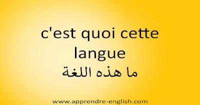 c'est quoi cette langue ما هذه اللغة