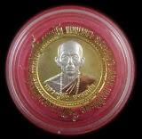 เหรียญหลวงปู่ตื้อ อาจลธัมโม นครพนม
