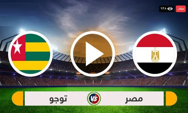 موعد مباراة توجو ومصر تصفيات كأس أمم أفريقيا
