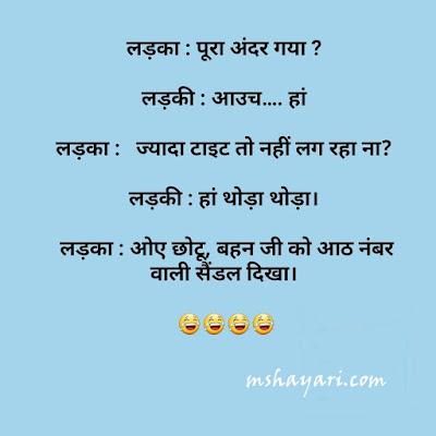 Non Veg Jokes and Nonveg Chutkule in Hindi 2021