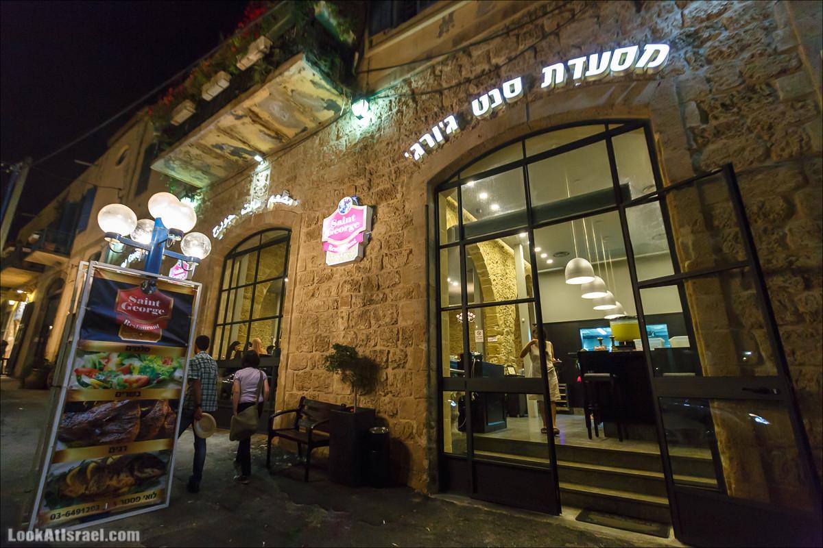 Ресторан Святой Георгий в Яффо   Saint George restaurant in Jaffa   מסעדת סנט ג׳ורג׳ ביפו    LookAtIsrael.com - Фото путешествия по Израилю