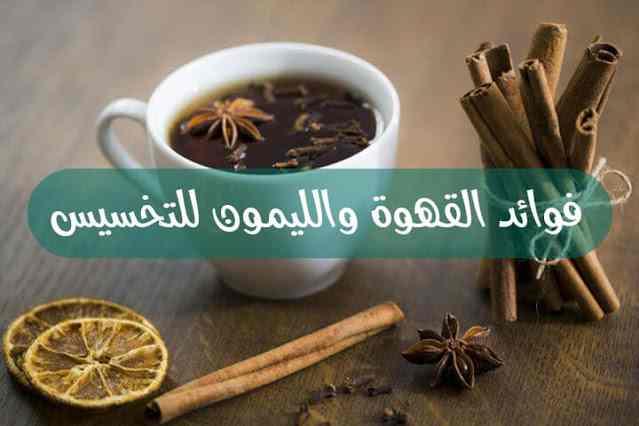 فوائد القهوة والليمون للتخسيس
