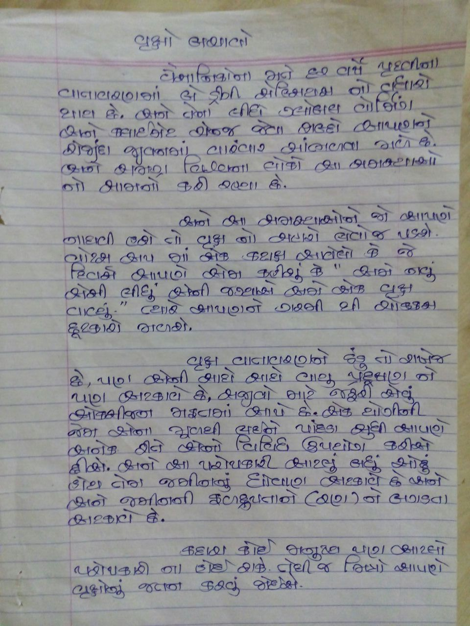 save trees essay in marathi 2011/7/26 192 words essay on save trees for green earth 257 words essay on sanitation in india welcome to shareyouressayscom our mission is to provide an online platform to help students to discuss anything and everything about essay.