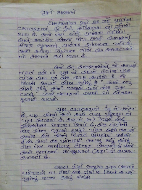 Save trees essay in gujarati