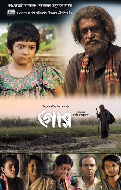 Gor (2020) (The Grave) is a Bangladeshi English language drama film written and directed by Gazi Rakayet. It is a Bangladesh Govt. and Imdress telefilm funded joint venture film, based on a journey of an undertaker.