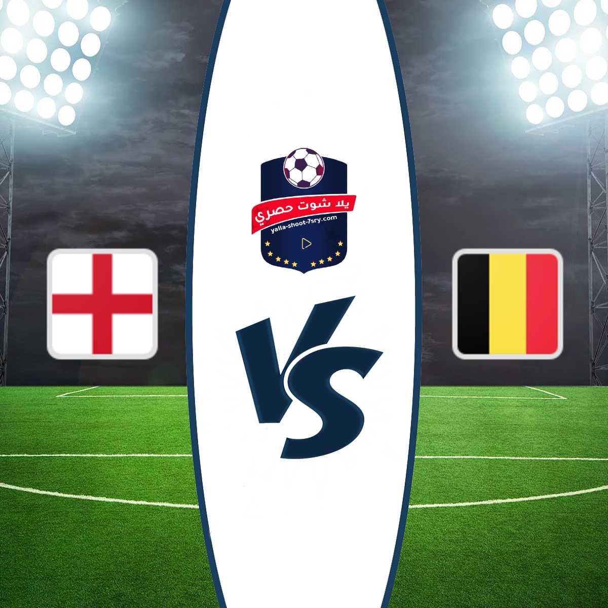 مشاهدة مباراة إنجلترا وبلجيكا