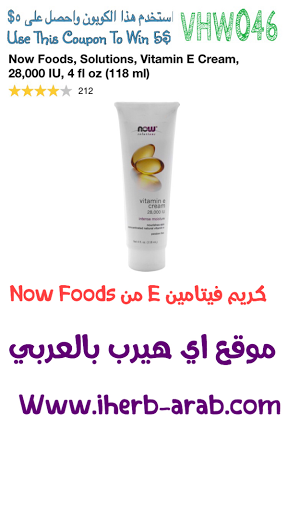 كريم فيتامين E من Now Foods ‏​‏​‏​‏ ‏​‏​‏​‏​‏​‏Now Foods, Solutions, Vitamin E Cream, 28,000 IU, 4 fl oz (118 ml)