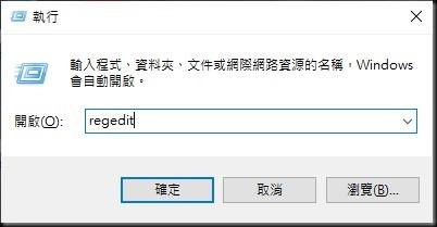 img01_run_regedit