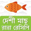 মাছ রান্নার রেসিপি fish recipe in bengali icon