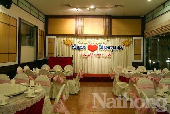 Nathong Restaurant, 569/1 Pracha Road, Huay Kwang, Bankok, 10320, Thailand