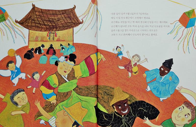 신화와 놀이 한마당 강릉 단오제