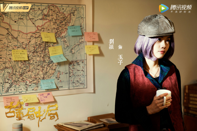 Mystery of Antiques China Web Drama