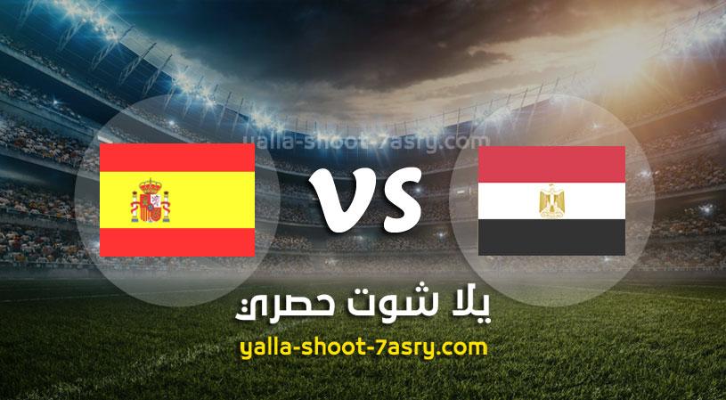 مباراة مصر واسبانيا
