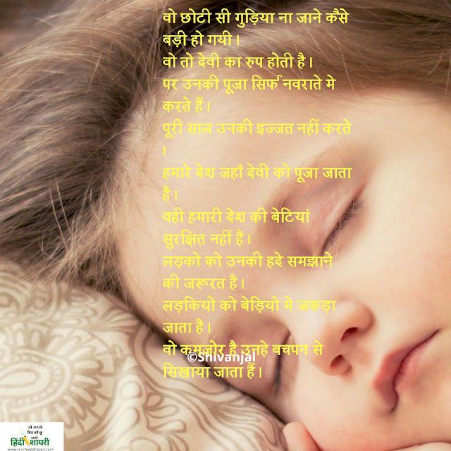 betiya, beti bachao, beti kavita in hindi