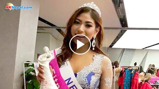नेपाली चेली नग्मा श्रेष्ठलाई वर्ल्ड मिस युनिभर्सिटीमा थर्ड रनर अपको उपाधि (अडियो रिपोर्ट)