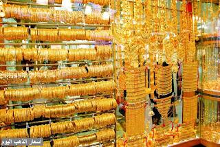 سعر جنيه الذهب اليوم في العراق,اسعار الذهب في العراق,أسعار الذهب عيار 24,أسعار الذهب,اسعار الذهب الان,اسعار سبائك الذهب,توقعات اسعار الذهب 2020,اسعار الذهب اليوم الثلاثاء في العراق,اسعار الذهب اليوم الاربعاء في العراق,سعر الذهب الان,سعر كيلو الذهب,سعر عيار 12 سعر أوقية الذهب,اسعار الذهب اليوم السبت في العراق,اسعار الذهب اليوم الخميس في العراق,اسعار الذهب اليوم الاحد في العراق,اسعار الذهب اليوم الاثنين في العراق,اسعار الذهب اليوم الجمعة في العراق,سعر الذهب في العراق اليوم