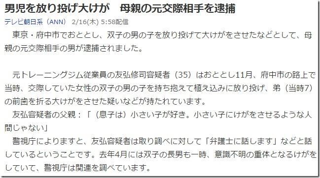 友弘修司容疑者(35)2017.02.16ann0558-2