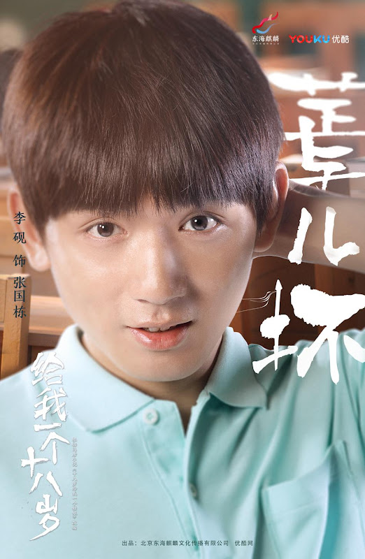 Give Me a Chick at 18 China Web Drama