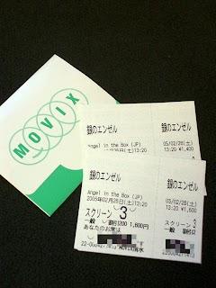 先売りチケット