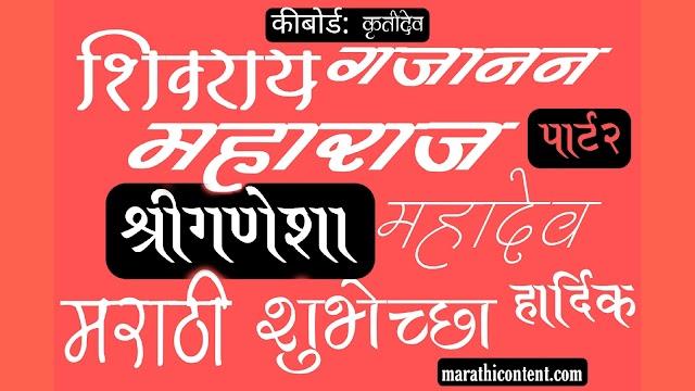 marathi calligraphy fonts   calligraphy fonts marathi   नवीन कॅलिग्राफी फॉन्ट्स