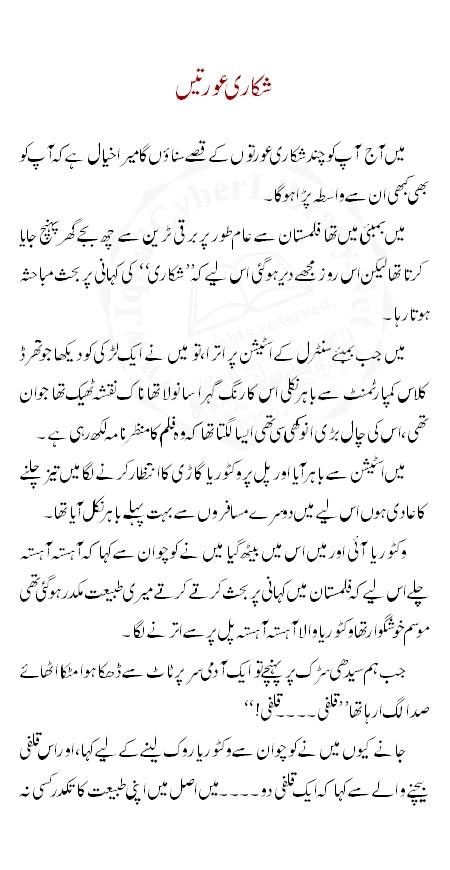 Shikari Aurtain Complete Novel By Manto k Afsany