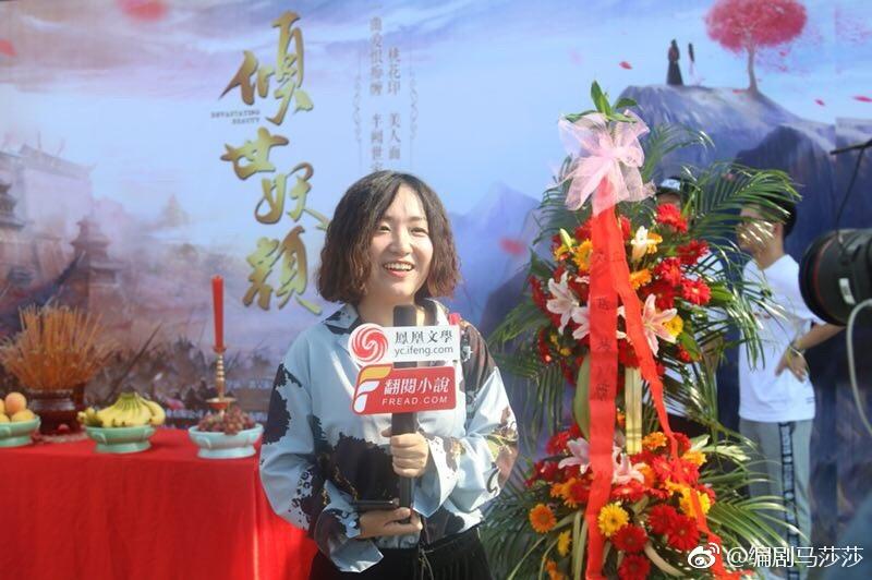 Ma Shasha Author