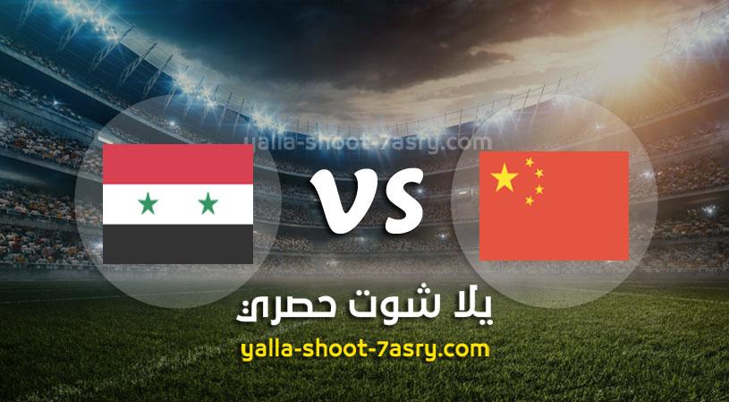 مباراة الصين وسوريا