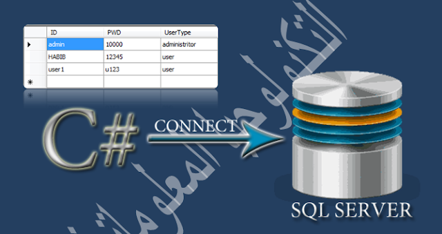 التعامل مع قواعد البيانات SQL Server بواسطة لغة السي شارب