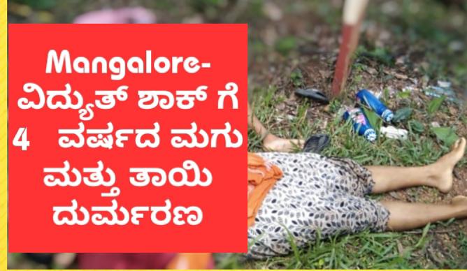 Mangalore- ವಿದ್ಯುತ್ ಶಾಕ್ ಗೆ 4  ವರ್ಷದ ಮಗು ಮತ್ತು ತಾಯಿ ದುರ್ಮರಣ