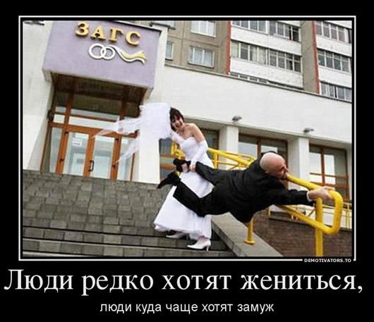 65597630_lyudi-redko-hotyat-zhenitsya-