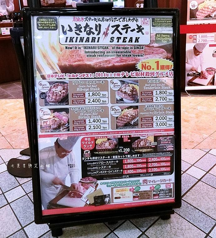 3 IKINARI steak いきなり ステーキ 立食牛排 海濱幕張