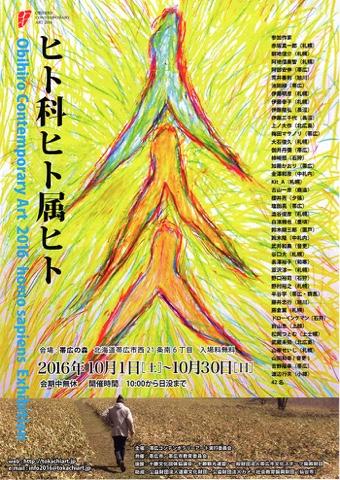 帯広コンテンポラリーアート2016  ヒト科ヒト属ヒト
