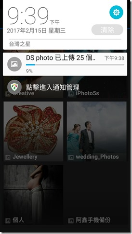 Screenshot_20170215-213928