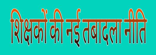 बेसिक शिक्षा राज्यमंत्री अब नई नीति से तबादला करेगें : डॉ. सतीश चंद्र द्विवेदी