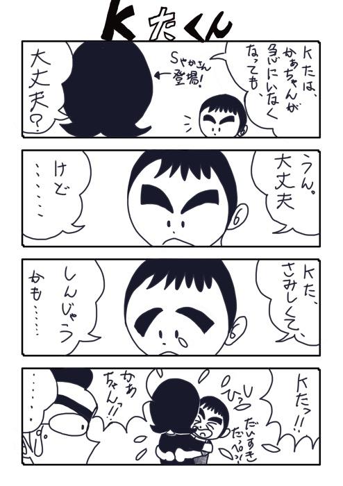 KたくんNo 68