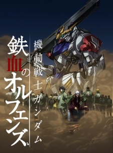 Mobile Suit Gundam: Iron-Blooded Orphans 2nd Season - Kidou Senshi Gundam: Tekketsu no Orphans 2nd Season, G-Tekketsu 2nd Season