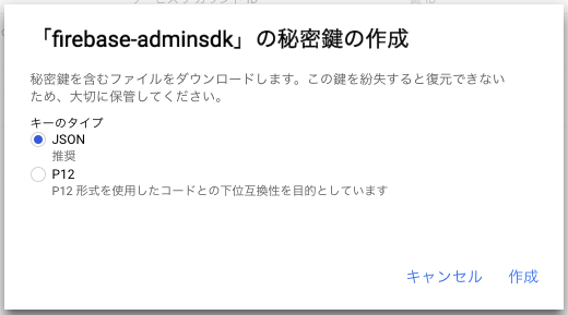 firebase_admin_download_auth3.png