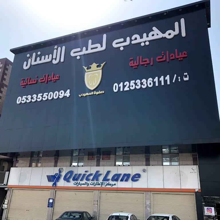 صفوة المهيدب لطب الأسنان عيادات التميز مكة Hospital In مكة