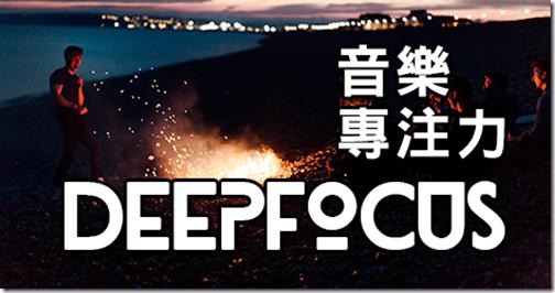 deepfocus01