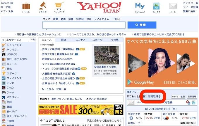 Yahoo! JAPANのホーム画面