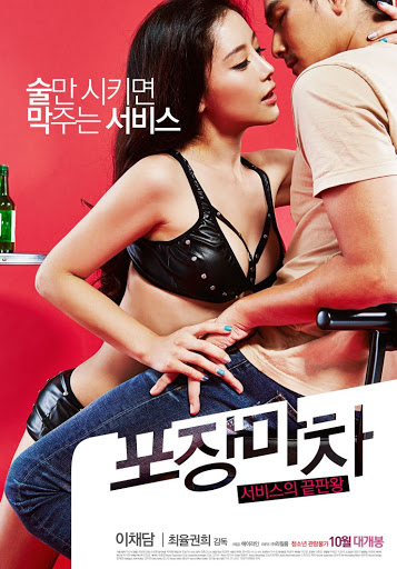 Street Stall (2015) [เกาหลี]-[18+] [Soundtrack ไม่มีบรรยาย]