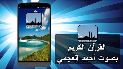 القرآن الكريم بصوت أحمد العجمي