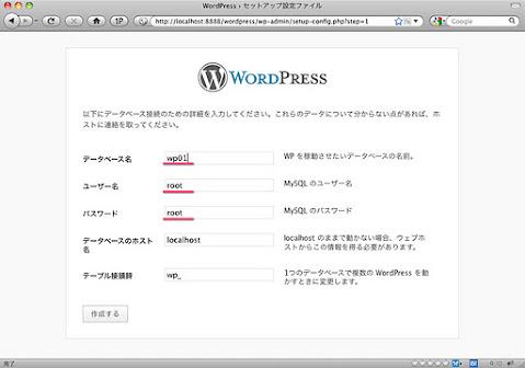 WordPressデータベースの設定