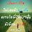 พฤษภา ทองแพง's profile photo